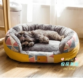 寵物窩 狗窩冬天保暖小型犬泰迪墊子四季通用貓窩可拆洗寵物窩床狗狗用品 5色
