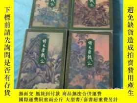 二手書博民逛書店罕見倚天屠龍記(1-4全)Y202123 金庸著 三聯書店 出版