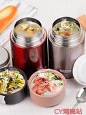 燜燒壺哈爾斯燜燒杯燜燒壺保溫飯盒304不銹鋼悶燒壺悶燒杯罐保溫桶飯盒CY潮流站