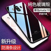 純色鋼化玻璃殼 華為 Mate 10 Pro 手機殼 華為 mate10 保護殼 硅膠軟邊 mate9 手機套 保護套 玻璃套