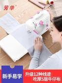 縫紉機 芳華505A縫紉機迷你小型臺式鎖邊多功能電動家用吃厚縫紉機 新年禮物