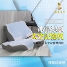 【BEST寢飾】冰晶涼感枕 釋壓肩頸型 記憶枕 冷凝膠 排濕透氣布 防蹣抗菌 枕頭