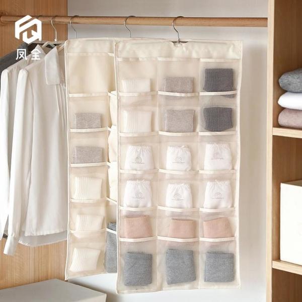 衣柜內衣襪子收納袋掛袋儲物袋墻掛式宿舍衣櫥懸掛式收納神器布藝 滿天星
