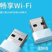 迷你免驅USB無線網卡臺式機筆記本電腦主機發射wifi ys7298『易購3c館』