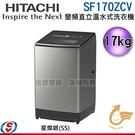 【新莊信源】17公斤【HITACHI 日立】變頻直立溫水式洗衣機 SF170ZCV