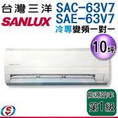 【信源】10坪【三洋冷專變頻分離式一對一冷氣】SAE-63V7+SAC-63V7 含標準安裝