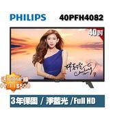 ★送2禮★PHILIPS飛利浦 40吋FHD液晶顯示器+視訊盒40PFH4082