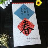 王羲之書圣教序集字春聯 行書毛筆對聯字帖臨摹練字    SQ11944『時尚玩家』TW