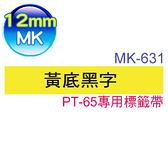 【5捲】brother MK-631 12mm 黃底黑字 原廠標籤帶 PT-65標籤機專用