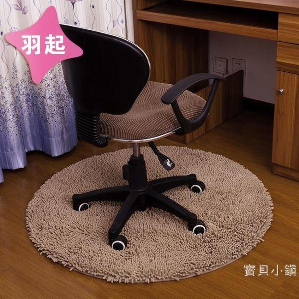 電腦椅地墊臥室家用電腦椅臥室墊子轉椅地墊圓形地墊可機洗