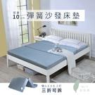 莫菲思【戀香】 台灣製10CM可拆洗三折彈簧床墊(雙人5x6.2尺)