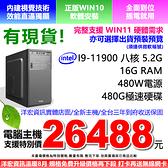 全新第11代最強I9-11900主機WIN10+安卓系統16G/480G/480W插電即用可刷卡分期洋宏支援WIN11