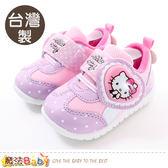 女童鞋 台灣製Hello kitty授權正版閃燈運動鞋 魔法Baby