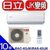 《結帳打95折》《全省含標準安裝》日立【RAC-63JK/RAS-63JK】《變頻》分離式冷氣 優質家電