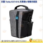 天霸 Tenba Skyline 9 Top Load 637-610 天際線9 相機手提袋 公司貨 灰色 鏡頭袋