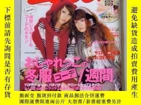 二手書博民逛書店zipper罕見2007年1月號 附DVD一張 日版正品Y346