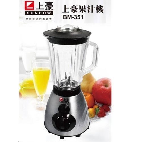 【艾來家電】上豪 1.25L 玻璃杯果汁機 BM-351