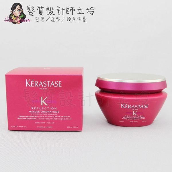立坽『深層護髮』台灣萊雅公司貨 KERASTASE卡詩 漾光炫色髮膜200ml HH04