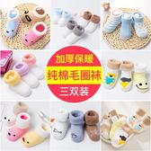 新生襪子純棉冬季加厚兒童嬰兒全棉春男童女童秋冬0-1歲3個月寶寶【無糖工作室】