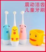 電動牙刷兒童電動牙刷1-2-3-4-5-6-12歲以上寶寶軟毛小孩嬰兒自動刷牙神器 童趣屋