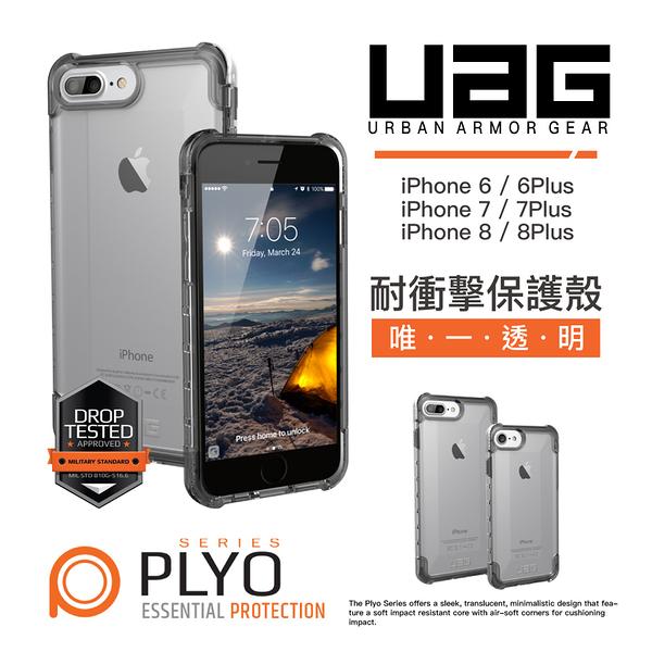 UAG iPhone 6s 7 8 4.7 Plus 透明殼 防摔 防震 手機殼 plyo系列 保護殼 防摔殼 公司貨