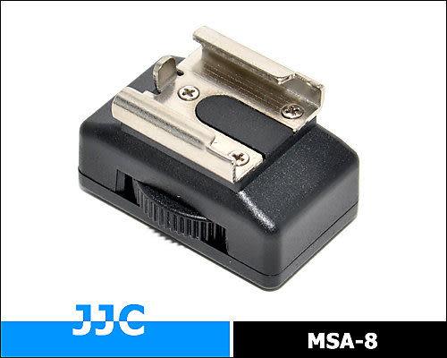 又敗家@JJC 1/4吋1/4英吋公螺牙轉標準冷靴座轉換器MSA-8適mic太陽燈LED燈錄音麥克風DV錄影燈攝影燈