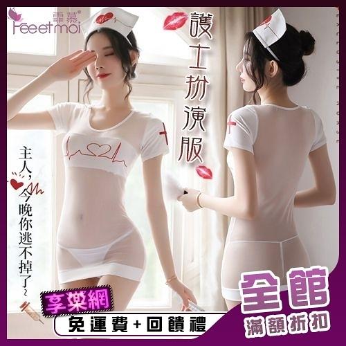角色扮演 Cosplay 情趣用品《FEE ET MOI》護士服!心電圖意象設計四件式套裝