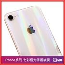 iPhone 系列極光雷射背膜[K74] i11 11 pro i6S i7 i8 iX iXS Max SE2 保護膜 蘋果 後保護貼