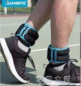 沙袋綁腿負重跑步訓練運動健身裝備隱形男學生兒童女腳腿部手沙包『摩登大道』