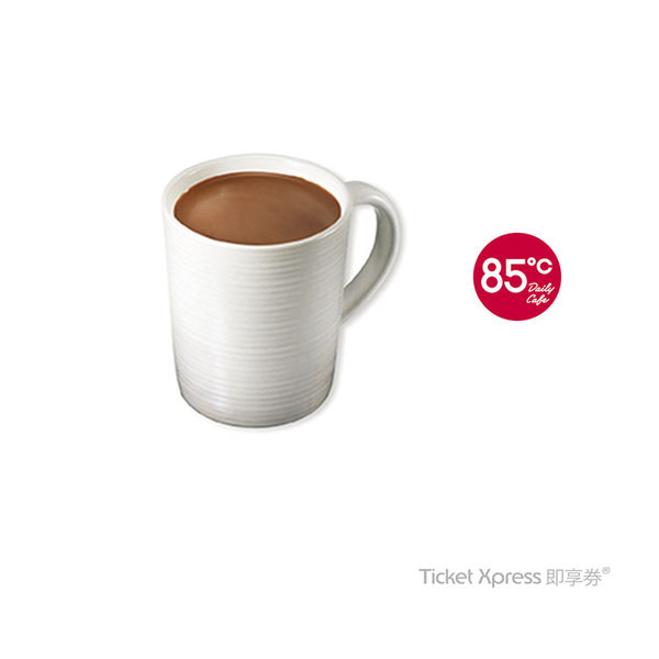 85度C巧克力牛奶(M)(冰/熱)即享券