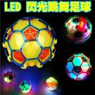 LED閃光跳舞足球 跳跳球 閃光球 發光足球 -艾發現