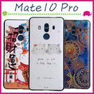 HUAWEI Mate10 Pro 立體...