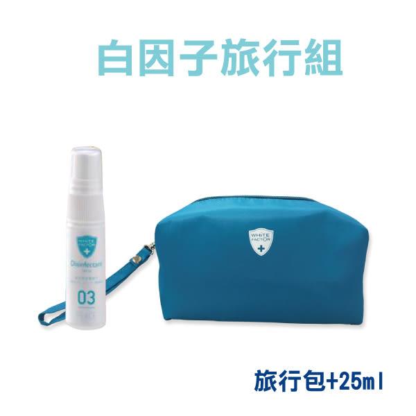 【特惠促銷組】白因子 旅行包+25ml 隨身攜帶瓶