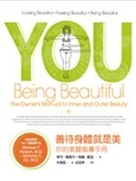二手書 善待身體就是美:你的美麗指導手冊YOU Being Beautiful: The Owner's Manual to In R2Y 957326613X