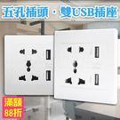 雙USB牆壁插座 面板 2.1A USB 手機充電 全球國際通用孔 白色(79-1542)