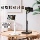 手機支架直播家用桌面懶人俯拍萬能通用支撐架藍牙拍攝自拍拍照看視頻支架 百分百