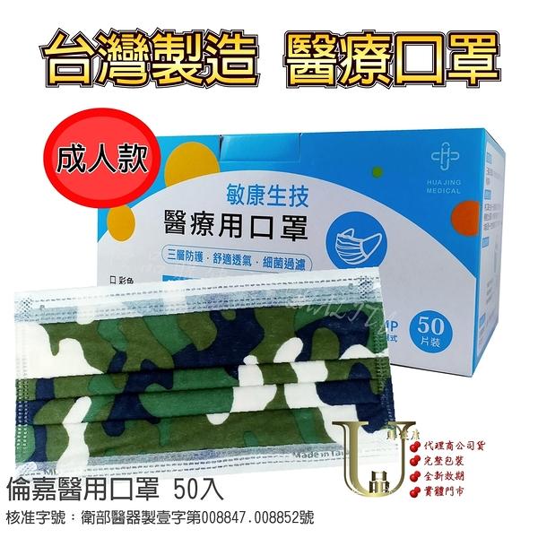 【優品購健康】 敏康生技 醫療用口罩 軍綠迷彩 50入/盒 雙鋼印 MD 醫療口罩 醫用口罩