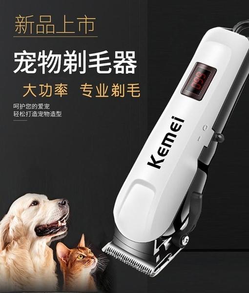 寵物電推剪狗狗剃毛器專業貓咪剪毛機電動大型犬泰迪電推子大功率 淇朵市集