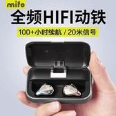 mifo/魔浪 o5 藍牙耳機 真無線雙耳 超小 頭戴入耳運動 防水音樂聽歌5.0 TWS超長待機