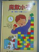 【書寶二手書T1/少年童書_PEJ】嗯,等我ㄧ分鐘-時間的秘密_泰蒂.史列特