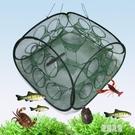 魚籠黃鱔捕魚工具抓魚神奇自動撲漁網蝦籠神器蟹籠龍蝦魚網捕魚籠LXY1899『原創風館』