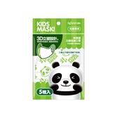 快潔適熊貓立體兒童口罩5入 【康是美】
