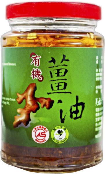 美福行~有機薑油300公克/罐