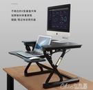 電腦桌樂歌站立式升降台辦公書桌折疊增高架升降電腦顯示器桌上行YJT 七色堇