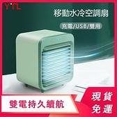 水冷扇 冷風扇 充電款5000mAh 行動式冷氣機 冷風機 電風扇 行動式冷氣 【現貨】 朵拉朵