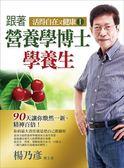 (二手書)跟著營養學博士學養生:活得自在又健康(1)