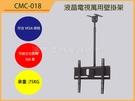 電視壁掛架 CMC-018 LCD液晶/電漿..電視吊架.喇叭吊架.台製(保固2年)
