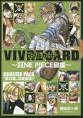 "VIVRE CARD~ONE PIECE図鑑~: BOOSTER PACK ""東の海""の猛者達!!"