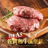 好食讚日本A5佐賀和牛漢堡排5盒組