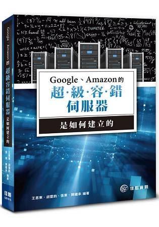 Google.Amazon的超級容錯伺服器是如何建立的
